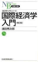 国際経済学入門第2版
