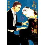 おじさまと猫(3) (ガンガンコミックス pixiv)