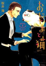 おじさまと猫(3) (ガンガンコミックス pixiv) [ 桜井海 ]