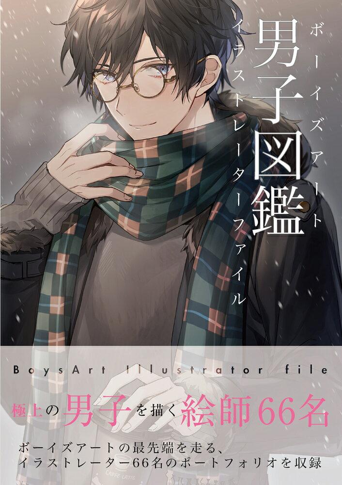 男子図鑑 ボーイズアート イラストレーターファイル [ アンソロジー ]