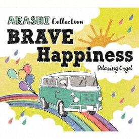 α波オルゴール〜BRAVE・Happiness〜嵐コレクション [ (オルゴール) ]
