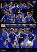 ワールドユース オランダ 2005-日本代表活躍の軌跡
