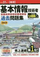 基本情報技術者パーフェクトラーニング過去問題集(平成31年【春期】)