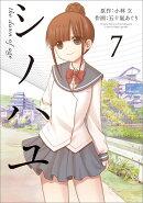 シノハユ(7)