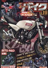 G-ワークスバイク(vol.19) 21世紀・究極の単車改造本、発進!! (SAN-EI MOOK)