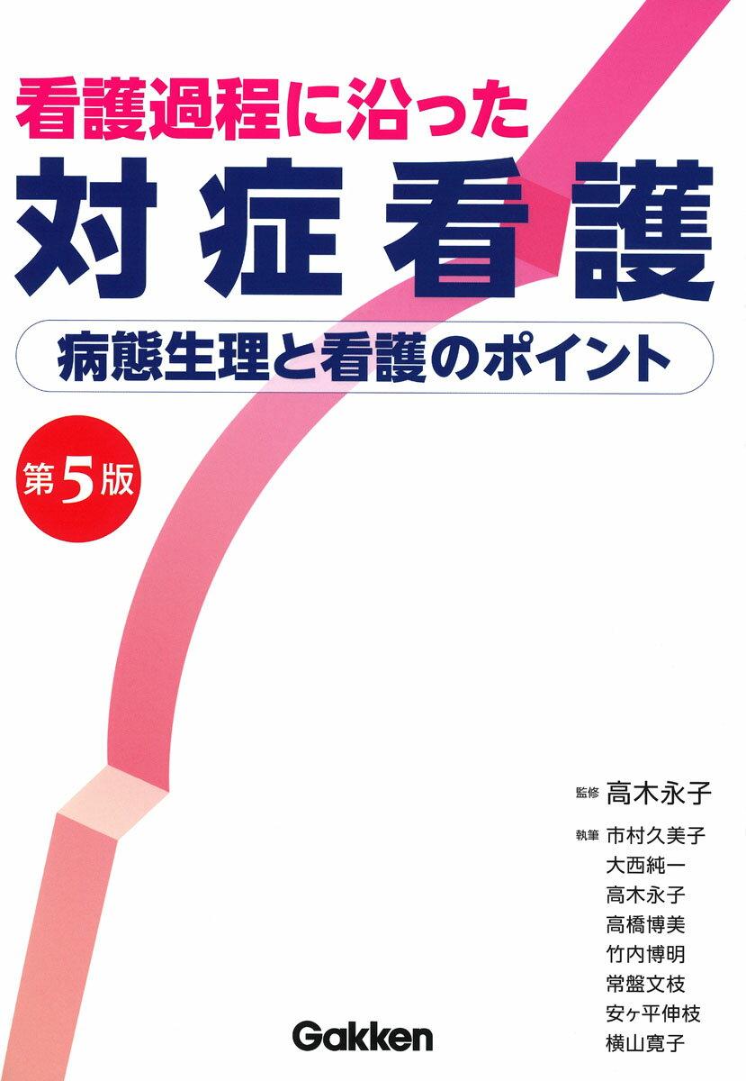 看護過程に沿った対症看護 第5版 [ 高木 永子 ]