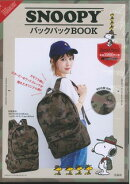 SNOOPYバックパックBOOK