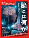 Newton別冊 脳とは何か