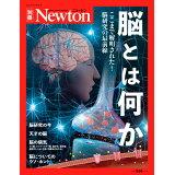 脳とは何か (ニュートンムック Newton別冊)