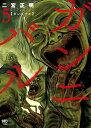 ガンニバル ( 5) (ニチブンコミックス) [ 二宮 正明 ]