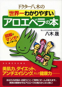ドクター八木の世界一わかりやすいアロエベラの本 図解とマンガで楽しく学べる [ 八木晟 ]