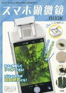【バーゲン本】スマホ顕微鏡BOOK