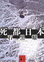 死都日本 (講談社文庫) [ 石黒 耀 ]