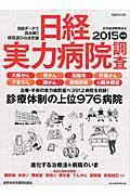 日経実力病院調査(2015年版)
