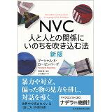 NVC人と人との関係にいのちを吹き込む法新版