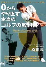 0からやり直す本当のゴルフの教科書 常識をくつがえす桑田泉のクォーター理論 [ 桑田泉 ]