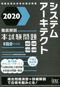 システムアーキテクト徹底解説本試験問題(2020)