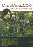 【謝恩価格本】ジョルジェエネスク 写真でたどるその生涯と作品