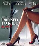 殺しのドレス -HDリマスター版ー【Blu-ray】