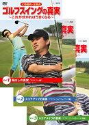 水巻善典・全美貞 ゴルフスイングの真実 〜これがわかればうまくなる〜 DVDセット