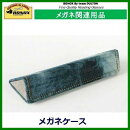 DULTON メガネ関連用品 DENIM GLASSES CASE DARK BLUE A325-119DBL