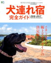 犬連れ宿完全ガイド(2016-2017) 犬も飼い主も満たされる、極上ステイガイドの決定版! (エイムック)