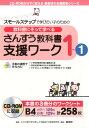 さんすう教科書支援ワーク(1-1) スモールステップで学びたい子のための (CD-ROMからすぐ使える喜楽研の支援教育シ…