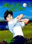 我が人生にゴルフあり(5)