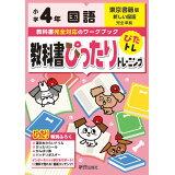 教科書ぴったりトレーニング国語小学4年東京書籍版