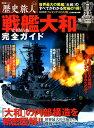 歴史旅人(Vol.4) 戦艦大和完全ガイド (晋遊舎ムック)