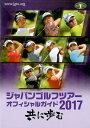 ジャパンゴルフツアーオフィシャルガイド(2017)