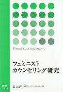フェミニストカウンセリング研究(vol.15)