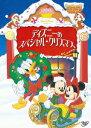 ディズニーのスペシャル・クリスマス [ (ディズニー) ]