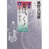 完本妻は、くノ一(4) 美姫の夢/胸の振子 (角川文庫)