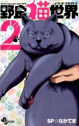 野良猫世界(2)