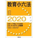 教育小六法(2020年版)