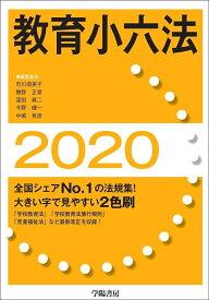 教育小六法 2020年版 [ 市川 須美子 ]