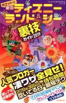 ポケット版東京ディズニーランド&シー裏技ガイド(2019)