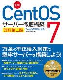 実践!CentOS7サーバー徹底構築改訂第2版