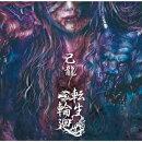 転生輪廻 (初回限定盤B CD+DVD)