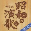 保存盤 昭和の演歌 2 昭和42-43年