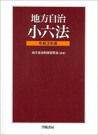 地方自治小六法 令和3年版 [ 地方自治制度研究会 ]