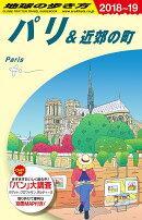 A07 地球の歩き方 パリ&近郊の町 2018〜2019