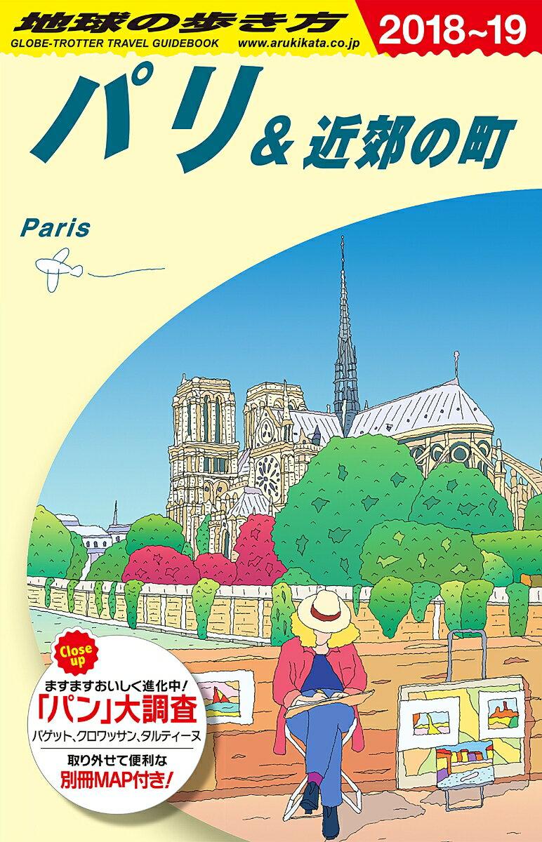 A07 地球の歩き方 パリ&近郊の町 2018〜2019 [ 地球の歩き方編集室 ]
