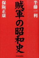 賊軍の昭和史