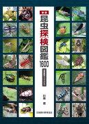 新版 昆虫探検図鑑1600