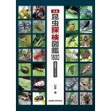 昆虫探検図鑑1600新版