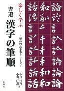 【バーゲン本】楽しく学ぶ書道漢字の筆順