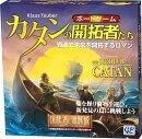 カタン 探検者と海賊版