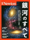 銀河のすべて増補第2版 ここまでわかった!謎多き銀河の構造と進化 (ニュートンムック Newton別冊)